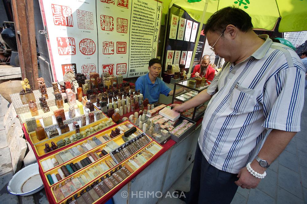 Panjiayuan weekend market. Jade and other seals.