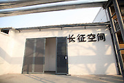 The exterior of the Long March Space Gallery in Beijing.