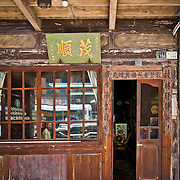 Traditional Chinese medicine shop, no. 196 , Lugang, Changhua County, Taiwan,  herbal pharmacy