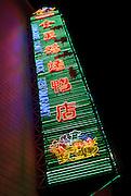 Quanjude Roast Duck restaurant sign in Wangfujing Street, Beijing, China