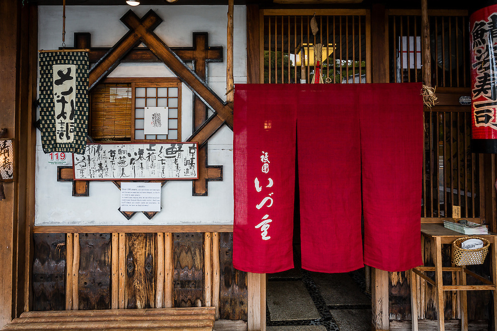 The entrance to Izuju, one of the most traditional sushi restaurants in Kyoto. Here it is possible to taste kyozushi, the traditional Kyoto mackerel sushi.