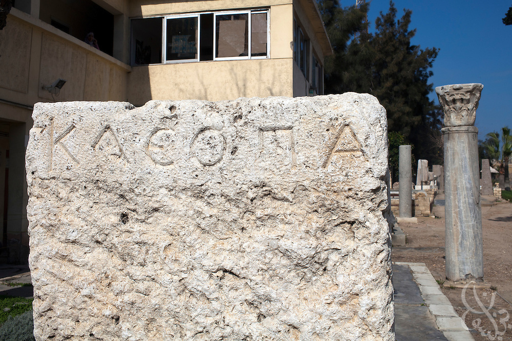 An ancient slab inscribed with the name of Eqyptian Queen Cleopatra is seen on display February 02, 2012 in the Kom el Dekka archeological park in Alexandria, Egypt. There are few remaining artifacts from Ceopatra's reign, and many items remain submerged in the harbor of Alexandria where her Palace complex once stood. (Photo by Scott Nelson)