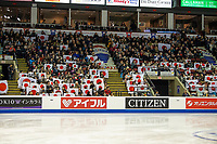 KELOWNA, BC - OCTOBER 25:  Fans show their support for Japanese figure skaters during Skate Canada International at Prospera Place on October 25, 2019 in Kelowna, Canada. (Photo by Marissa Baecker/Shoot the Breeze)
