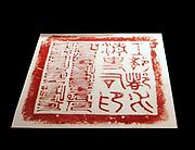 Chinese printing block 18th Century, Ashmolean Museum, Oxford