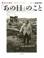 &quot;That Day&quot; Survivors of tsunami in Japan.<br />