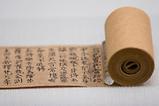 Gyeongju National Museum. Pure Light Darani Sutra, an early Buddhist script roll from 751 AD (Silla period).