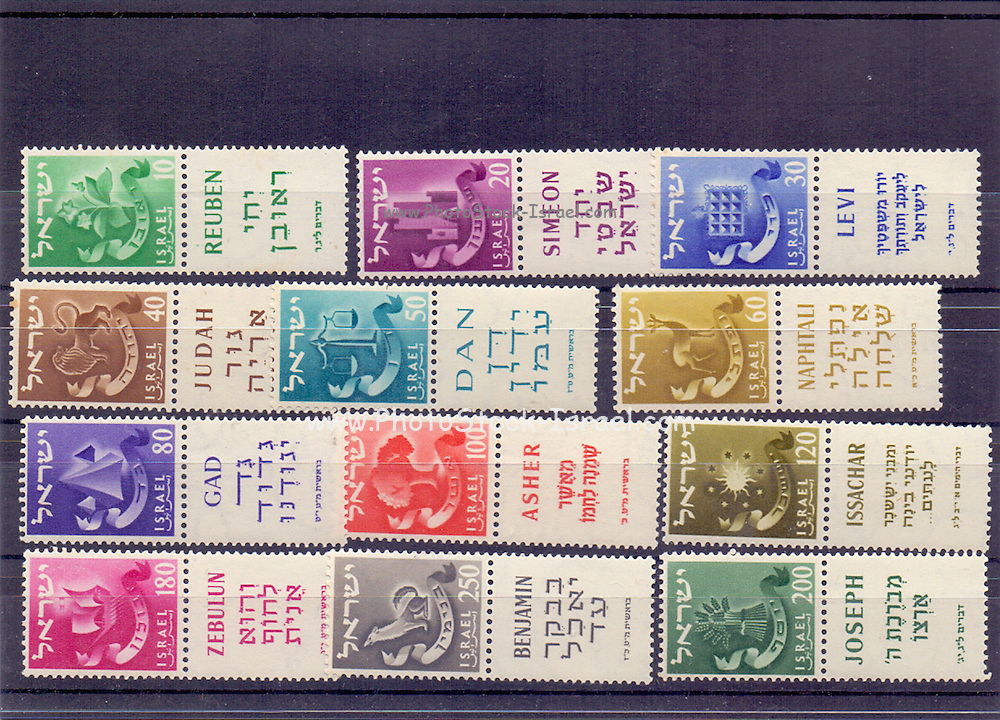 Full set of Israeli Tribes of Israel stamp series from 1955