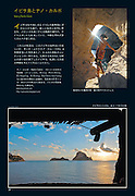 Ibiza Reportage in Spring 2011 Issue Noticias de España (Spain Ko Ho) Magazine, published in japanese by Camara de Comercio Hispano Japonesa