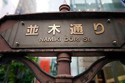 Historic ornate street sign in upmarket Ginza District of Tokyo Japan