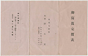 Nonomiya Photographic Studio price list, 1920s.<br /> <br /> Foldout price list printed both sides, from the Nonomiya Shashin Kan (Nonomiya Photographic Studio), which was owned and operated by Nojima Yasuzo. This image is thought to have been taken by Nojima himself. <br /> Late 1920s - early 1930s.<br /> <br /> Size: 8 in x 5 1/5 in. (204 mm x 128 mm).<br /> <br /> Offered as part of a collection of images by Nojima's Tokyo studios.<br /> <br /> <br /> <br /> <br /> <br /> <br /> <br /> <br /> <br /> <br /> <br /> <br /> <br /> <br /> <br /> <br /> <br /> <br /> <br /> <br /> <br /> <br /> <br /> <br /> <br /> <br /> <br /> <br /> <br /> <br /> <br /> <br /> <br /> <br /> <br /> <br /> <br /> <br /> <br /> <br /> <br /> <br /> <br /> <br /> <br /> <br /> <br /> <br /> <br /> <br /> <br /> <br /> <br /> <br /> <br /> <br /> <br /> <br /> <br /> <br /> <br /> <br /> <br /> <br /> <br /> <br /> <br /> <br /> <br /> <br /> <br /> <br /> <br /> <br /> <br /> <br /> <br /> <br /> <br /> <br /> <br /> <br /> .