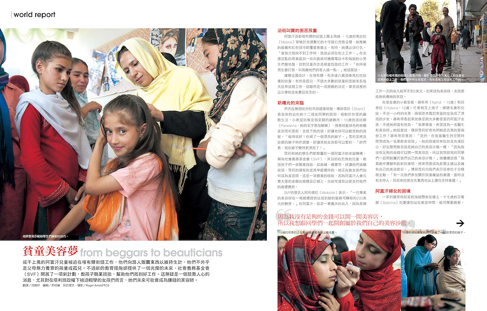 Photo and text feature titled Beggars to Beauticians for Marie Claire China World Report in Kabul, Afghanistan.  Story features girls saved from begging in Kabul's streets by teaching them lucrative beautician skills.