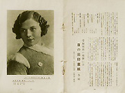 Showa Shashin Jiho<br /> February, 1937 (Volume 4, #2)<br /> <br /> Showa Shashin Jiho was a monthly photographic magazine published by Showa Shashin Jiho Publishing from May, 1934 to at least 1942. It's sponsor was Showa Photo Industry Co. Ltd., a photographic film and paper supply company that in 1944 merged with Konishiroku, now known as Konica Corporation. This magazine was primarily used to promote Showa Shashin's photographic products and offer how-to guides about photography. An article in this is issue is by Sakae Tamura, one of the leading Japanese art photographers of the 1920s and 1930s. A total of 22 pages including five full page gravure plate pages. Editor, Nao Akashi.<br /> <br /> Size:6 inches x 8 3/4 inches (150 mm x 224 mm).<br /> <br /> Condition:Contents are mostly clean with some pages having small rust stains where two binding staples were once attached. The binding staple are now replaced. There is also two small horizontal cracks in the gutter caused by binding stress. Some minor restoration has been done by an archivist with the cover wrapper reinforced with a strip of rice paper along the inside of the spine. The cover has some shelf wear on the right edge.<br /> <br /> Price: ¥7000<br /> <br /> <br /> <br /> <br /> <br /> <br /> <br /> <br /> <br /> <br /> <br /> <br /> <br /> <br /> <br /> <br /> <br /> <br /> <br /> <br /> <br /> <br /> <br /> <br /> <br /> <br /> <br /> <br /> <br /> <br /> <br /> <br /> <br /> <br /> <br /> <br /> <br /> <br /> <br /> <br /> <br /> <br /> <br /> <br /> <br /> <br /> <br /> <br /> <br /> <br /> <br /> <br /> <br /> <br /> <br /> <br /> <br /> <br /> <br /> <br /> <br /> <br /> .