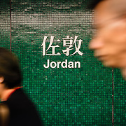 Passengers in blurred motion at Jordan Station, Hong Kong