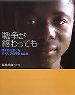 &quot;Although the War Ended...&quot; Children of Liberia's Civil War.<br /> Popula Publishing 2005<br /> 「戦争が終わっても」2005年 ポプラ社<br /> http://www.amazon.co.jp/%E6%88%A6%E4%BA%89%E3%81%8C%E7%B5%82%E3%82%8F%E3%81%A3%E3%81%A6%E3%82%82%E2%80%95%E3%81%BC%E3%81%8F%E3%81%AE%E5%87%BA%E4%BC%9A%E3%81%A3%E3%81%9F%E3%83%AA%E3%83%99%E3%83%AA%E3%82%A2%E3%81%AE%E5%AD%90%E3%81%A9%E3%82%82%E3%81%9F%E3%81%A1-%E9%AB%98%E6%A9%8B-%E9%82%A6%E5%85%B8/dp/4591087786/ref=sr_1_4?ie=UTF8&amp;qid=1404015407&amp;sr=8-4&amp;keywords=%E9%AB%98%E6%A9%8B%E9%82%A6%E5%85%B8