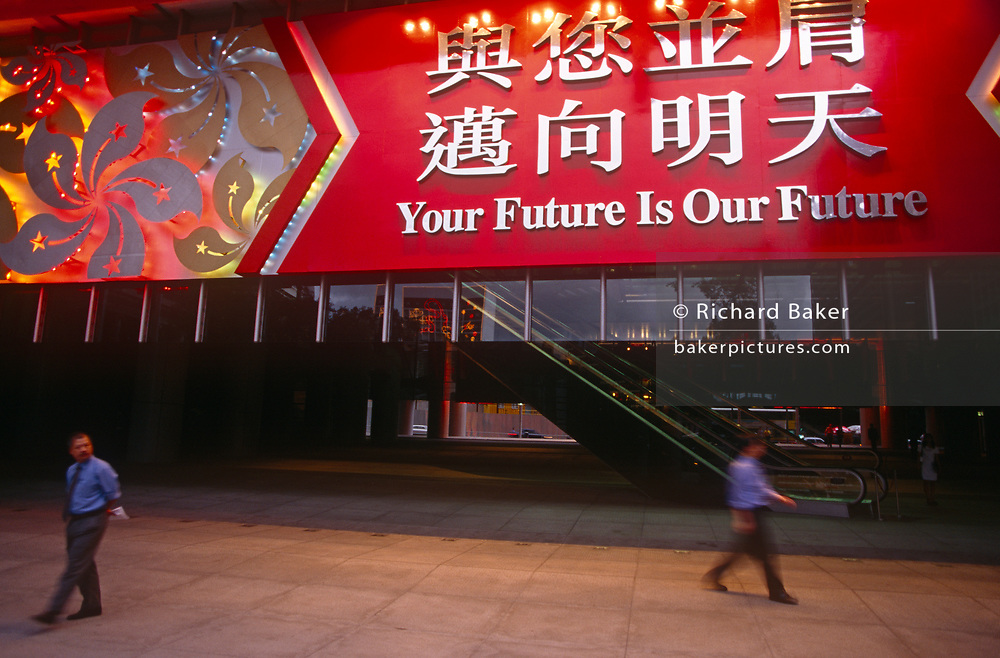 Large corporate banners about the future of Hong Kong hang over the entrance of the HSBC bank in Central, the day after the Handover of sovereignty from Britain to China, on 30th June 1997, in Hong Kong, China. Midnight signified the end of British rule, and the transfer of legal and financial authority back to China. Hong Kong was once known as 'fragrant harbour' (or Heung Keung) because of the smell of transported sandal wood.
