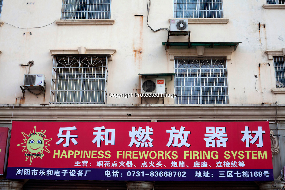 "Hunan, Liuyang, Dec. 19..2013 :   a retail store in the ""Liuyang  interational firecrackers exhibition and trade city ""  ."