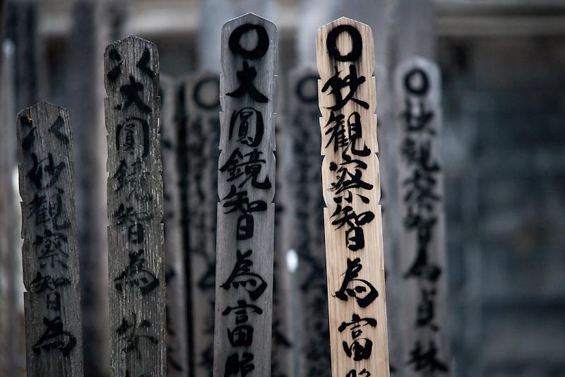 Sotoba, Japan