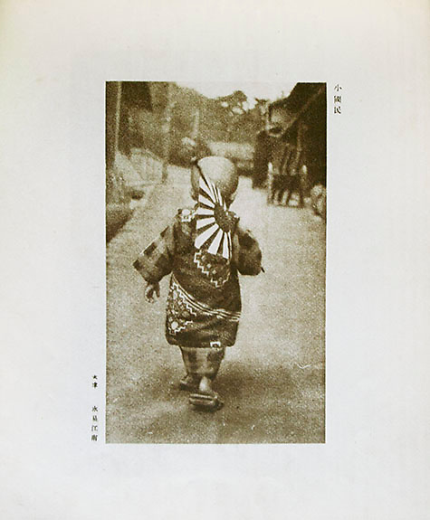 Shashin Shuho Semi Annual Pictorial<br /> The 1st All-Kansai Photography Competition <br /> Published: 1922 (Taisho year &rsquo;11)<br /> <br /> The Osaka Asahi Shimbun-sha was a large Kansai based publishing company, part of a national publishing company called the Asahi Shimbun Goshi Kaisha. When the Osaka Asahi acquired a photogravure printing press in 1919, they launched the weekly photo magazine Asahi Graphic. With their dedication to promoting amateur photography, the Osaka Asahi held a series of open photography competitions in 1921. The first was held in Osaka on February 2, 1921 in which 700 photographers participated. Other one day competitions followed in Kobe, Kyoto, Nara, Wakayama, Nagoya, Tsu, Toyama, Kanazawa, Fukui, Kyoga, Tottori, Matsue, Okayama, Hiroshima, Tokushima, Takamatsu, Matsuyama, Monji, Fukuoka, Nagasaki, Sasebo, Kumamoto and Kagoshima. The grand contest day of them all was held on October 6, 1921 in towns along the Hanshin Kyuko Dentetsu railway line in the Kansai region. On that day 2700 photographers participated. <br /> <br /> This catalog printed in photogravure, the result of that competition. Published on February 15, 1922 (Taisho &lsquo;11) it includes 200 of the best images selected from all the entries. Each photograph is printed on double sided photogravure plates in various ink hues with facing tissue guards. The only text is the introduction which includes a detailed list of the 200 winners with technical data. There are also three pages of photographs showing the photographers in action during the competition. The very first photograph is by famed art photographer Hakuyo Fuchigami. The publisher and editor is Kanekichi Suzuki. <br /> <br /> Size 10 in. x 7 1/4 in. x 1 in. (258 mm x 187 mm x 20 mm). <br /> <br /> Price &yen;45,000<br /> <br /> <br /> <br /> <br /> <br /> <br /> <br /> <br /> <br /> <br /> <br /> <br /> <br /> <br /> <br /> <br /> <br /> <br /> <br /> <br /> <br /> <br /> <br /> <br /> <br /> <br /> <br /> <br