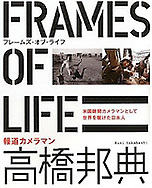 &quot;Frames of Life&quot; Popula Publishing 2013<br />