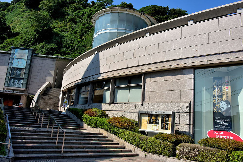Modern Literature and Fairy Tale Museums in Kagoshima, Japan<br />