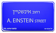Street sign series. Streets in Tel Aviv, Israel in English and Hebrew Albert Einstein Street