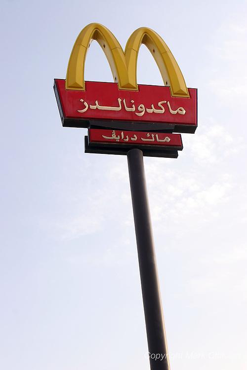 Mcdonalds in Dubai.