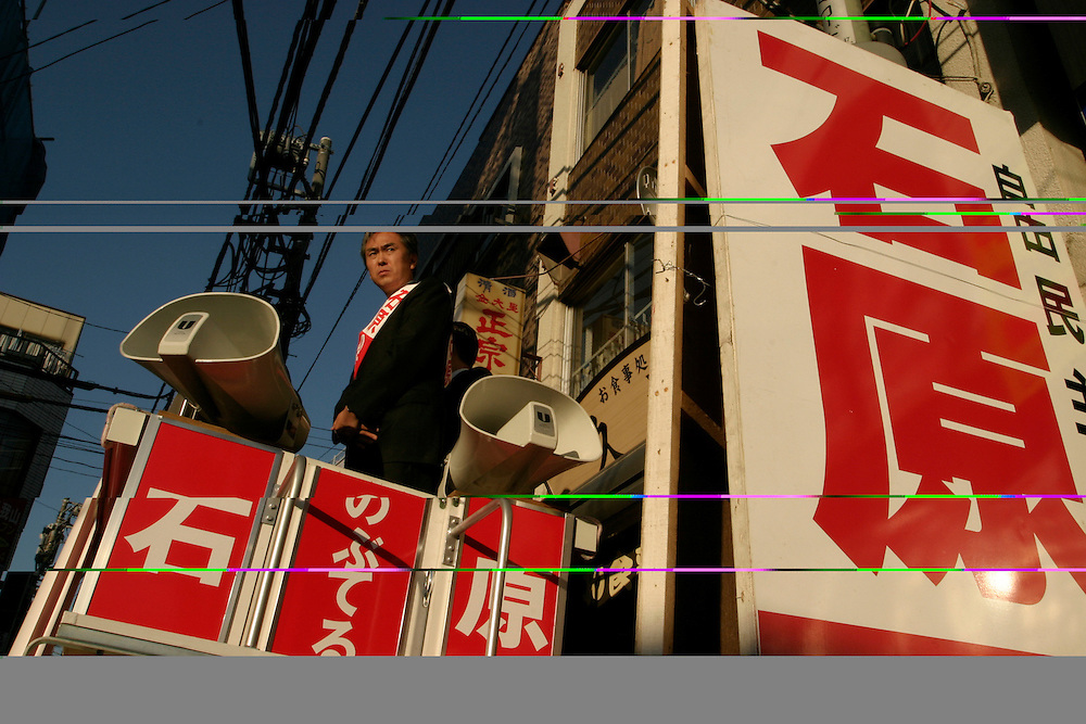 Nobuteru ISHIHARA,  Minister of Land, Infrastructure and Transport in Japanese Prime Minister Koizmui's  New reform Cabinet campaigns i tokyo for re-election to the  House of  Represetnatives. ..