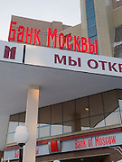 """Bank of Moscow"" Filiale in sibirischen Stadt Jakutsk. Jakutsk wurde 1632 gegruendet und feierte 2007 sein 375 jaehriges Bestehen. Jakutsk ist im Winter eine der kaeltesten Grossstaedte weltweit mit durchschnittlichen Winter Temperaturen von -40.9 Grad Celsius. Die Stadt ist nicht weit entfernt von Oimjakon, dem Kaeltepol der bewohnten Gebiete der Erde.<br /> <br /> ""Bank of Moscow"" office in the Siberian city Jakutsk. Yakutsk was founded in 1632 and celebrated 2007 the 375th anniversary - billboard announcing the celebration. Yakutsk is a city in the Russian Far East, located about 4 degrees (450 km) below the Arctic Circle. It is the capital of the Sakha (Yakutia) Republic (formerly the Yakut Autonomous Soviet Socialist Republic), Russia and a major port on the Lena River. Yakutsk is one of the coldest cities on earth, with winter temperatures averaging -40.9 degrees Celsius."