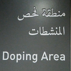Doha, IAAF, Leichtathletik, athletics, Track and Field, World athletics Championships 2019 in Doha Leichtathletik WM 2019, 24.09.2019 .Doping Area, Doping Control,.Khalifa International Stadium Doha, Fotocopyright Gladys Chai von  der Laage ..Photo by Icon Sport - --- - Khalifa International Stadium - Doha (Qatar)