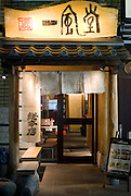 Photo shows the entrance to Hakata Ippudo Ramen's main store in the Daimyo district of Fukuoka City, Fukuoka Prefecture Japan on 08 March 2013.  Photographer: Robert Gilhooly