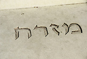 EAST (in Hebrew) at the Holocaust memorial, over the site of a destroyed synagogue Neupfarrplatz, Regensburg, Bavaria, Germany