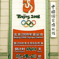 Olympic countdown clock which shows 200 days until the opening of the Beijing Olympic Games, beside Beijing's Tiananmen Square Monday Jan. 21, 2008. Photos: Bernardo De Niz