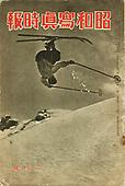 Showa Shashin Jiho 1937