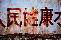 Faded writing on a wall in Dali, China.