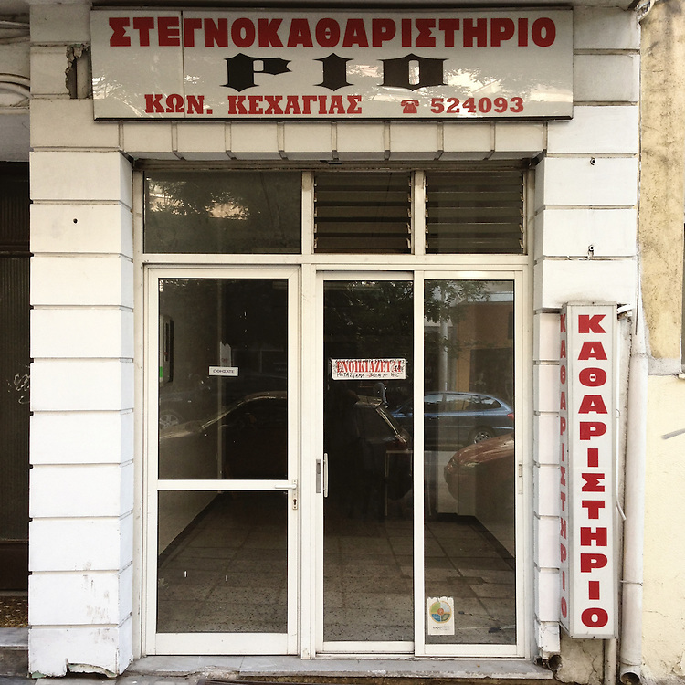 A closed down dry cleaners at Karaoli ke Dimitriou Str, Thessaloniki