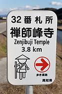 Pilgrimsvandring till 88 tempel p&aring; japanska &ouml;n Shikoku till minne av den japanske munken Kūkai (Kōbō Daishi). <br /> <br /> Fotograf: Christina Sj&ouml;gren<br /> Copyright 2018, All Rights Reserved<br /> <br /> The Shikoku Pilgrimage, 88 temples associated with the Buddhist monk Kūkai (Kōbō Daishi) on the island of Shikoku, Japan