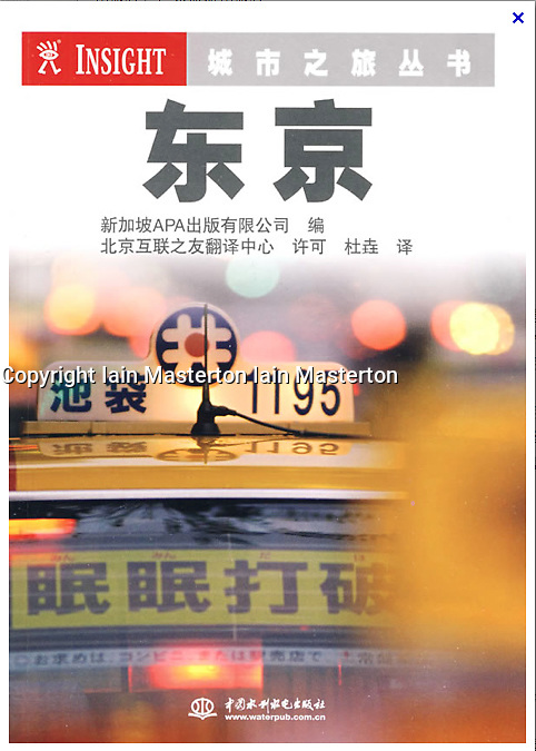 Chinese edition of Insight Guide to Tokyo