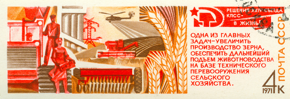 A stamp printed in the USSR devoted Soviet shopping, from Soviet propagation series, circa 1971