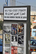 Israel, Jaffa, The Arab Hebrew Theatre