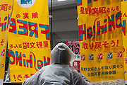 Free Fumiaki Hoshino flags at a demo by left wing groups in Hibiya Park, Tokyo, Japan Sunday November 6th 2011