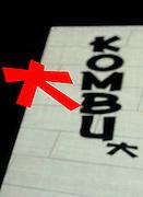 &copy; Filippo Alfero<br /> Kombu sushi - Settimo Torinese<br /> Settimo Torinese (TO), 20/05/2011