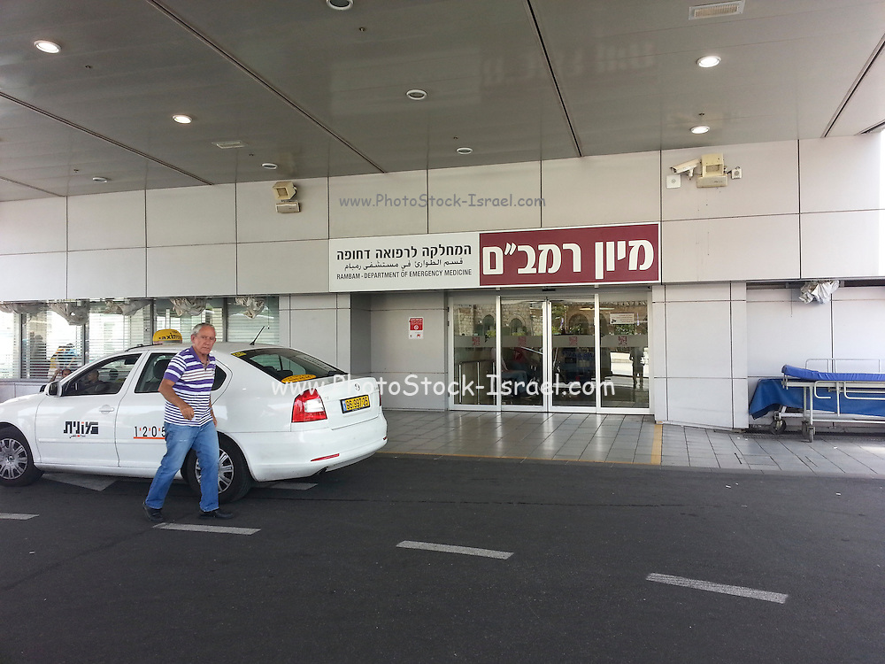 The entrance to Rambam Health Care Campus in Haifa, Israel