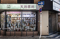 A small bookstore in an alleyway in the Minami district of Osaka, Japan.