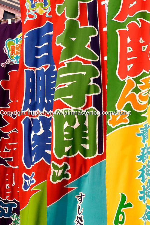 Traditional colourful banners hanging outside sports stadium during a sumo tournament in Tokyo Japan