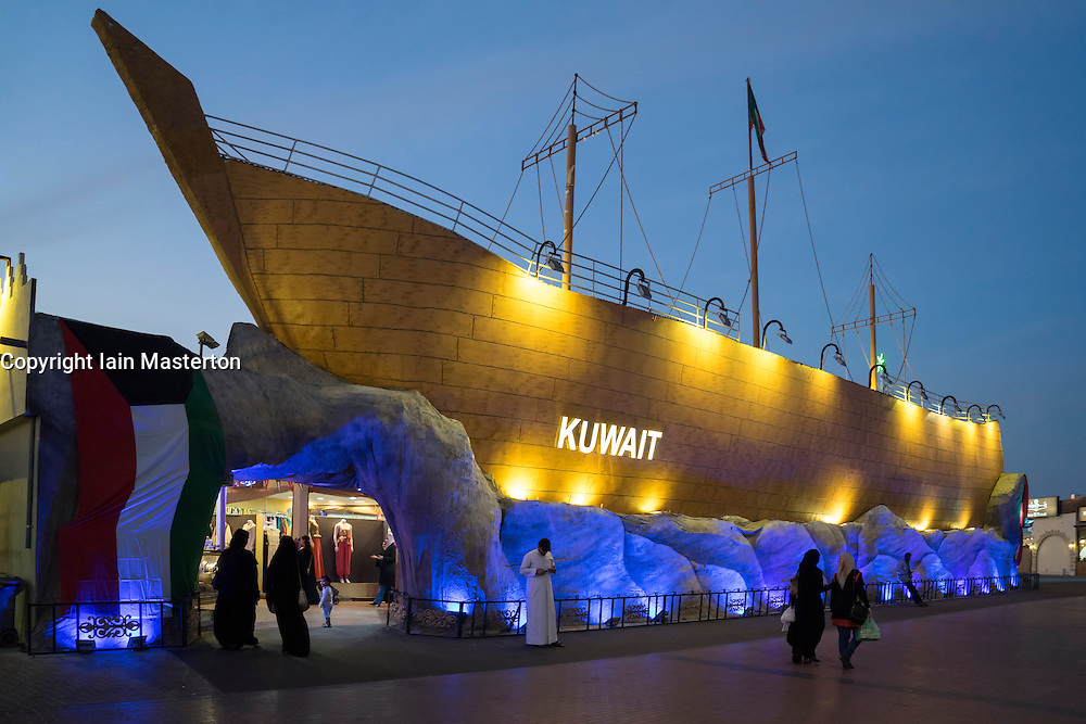 Kuwait paviliion at Global Village tourist cultural attraction in Dubai United Arab Emirates