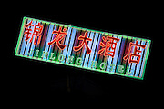 Neon Jinlong Hotel sign in East Street, Yangsuo, China