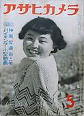 Asahi Camera: May 1937