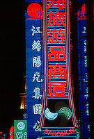Neon signs along the pedestrian zone  on Nanjing Road (Nanjing Donglu), Shanghai, China
