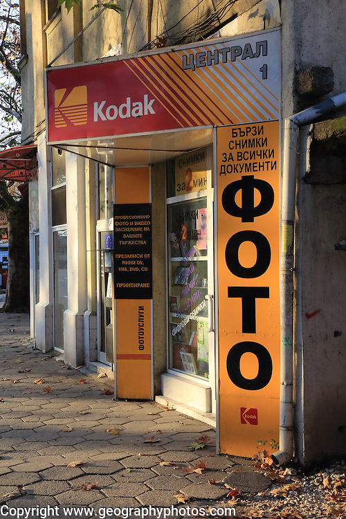 Kodak brand advertising outside camera shop, Plovdiv, Bulgaria, eastern Europe