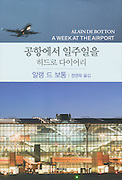 "Korean language edition book cover of Alain de Botton's ""A Week at the Airport: A Heathrow Diary"" containing photography by Richard Baker."
